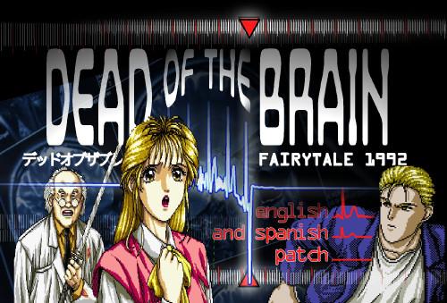 BrainDeathES2.jpg